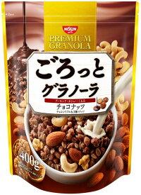 【日清シスコ ごろっとグラノーラ チョコナッツ 400g】送料無料 食物繊維 朝食にぴったり