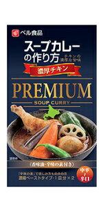 スープカレーの作り方プレミアム 濃厚チキン 122g