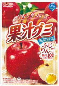 【明治 果汁グミ ふじりんご 47g×10個】送料無料 期間限定 meiji