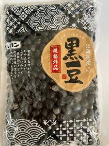 2袋セット【ホッカン 北海道産 黒豆 規格外品 400g×2】送料無料 業務用 食品 ふぞろい 訳あり