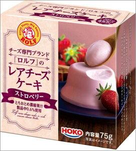 【ロルフ レアチーズケーキ(ストロベリー)75g×12個】送料無料 食品 HOKO とちおとめ 濃縮果汁 使用
