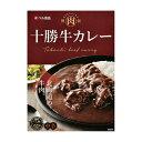 5個セット【ベル食品 十勝牛 カレー 200g×5個】送料無料 食品 北海道 十勝 ビーフカレー