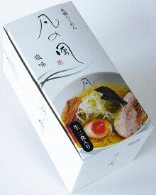【凡の風 塩味 2食】送料無料 北海道 札幌 塩ラーメン さがみや