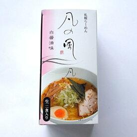 【凡の風 白醤油味 2食】送料無料 北海道 札幌 しょうゆラーメン さがみや
