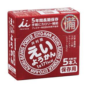4箱セット【井村屋 5年間長期保存 えいようかん(煉)(60gx5本)×4箱】送料無料 保存食