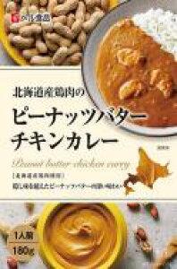2個セット【北海道産鶏肉のピーナッツバターチキンカレー 中辛 180g×2個】送料無料 食品 レトルト カレー
