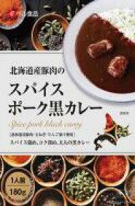 2個セット【北海道産豚肉のスパイスポーク黒カレー 180g×2個】送料無料 食品 レトルト カレー