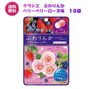 【ふわりんか ソフトキャンディ ベリーベリーローズ味 32g×10袋】送料無料