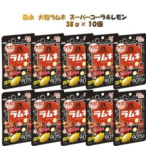 【森永製菓 大粒ラムネスーパーコーラ&レモン38g×10個】送料無料 ぶどう糖90%配合 もぐもぐタイム