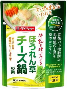 【送料無料】ダイショー 機能性表示 ほうれん草チーズ鍋の素 60g ×5個