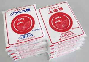 スズラン印 上白糖 5kg &グラニュー糖 5kg(てんさい糖)(各5kg)【北海道産ビート100%】