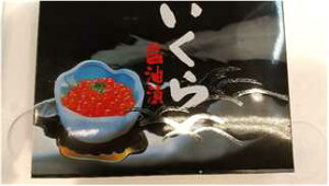 北海道釧路産 いくら醤油漬250g×1