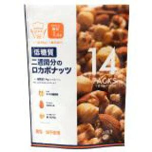 【送料無料】デルタインターナショナル 二週間分のロカボナッツ 28g×14袋