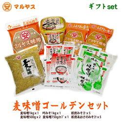 麦味噌ゴールデンセット