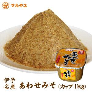 無添加 合わせ味噌 1kgカップ 甘口 愛媛の麦みそと米みそのあわせみそ 国産原料?愛媛県産はだか麦、大豆100%使用