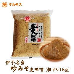 吟みそ、麦味噌(粗ずり)1kg