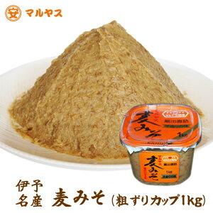 麦味噌 無添加 1kgカップ(粗ずり)愛媛の麦みそ国産原料?国産麦、国産大豆100%使用で無添加