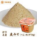 粒味噌_麦味噌1kgカップ(粒・つぶつぶ)天然醸造_愛媛の麦みそ_国産原料—愛媛県産はだか麦、大豆100%使用で無添加生味噌
