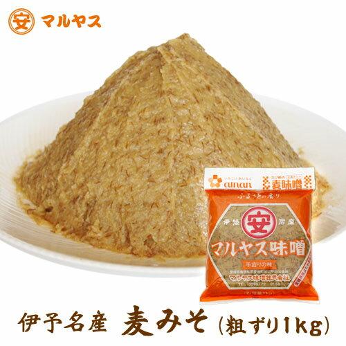 麦味噌 1kg【ゆうメール対象送料160円(通常350円)】愛媛県産はだか麦の極甘口の 麦みそ です。 天然醸造_(粗ずり)全麹仕込み 2kgまで【RCP】