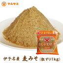 麦味噌 1kg【ゆうメール対象送料160円(通常350円)】愛媛県産はだか麦の甘口の 麦みそ です。 天然醸造_(粗ずり)全麹仕込み