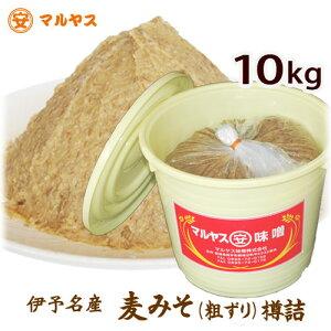 麦味噌10kg(粗ずり)樽詰愛媛の麦みそ国産原料?愛媛県産はだか麦、大豆100%使用で無添加