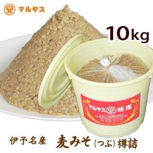 無添加つぶ味噌_麦味噌10kg樽詰め(粒・つぶつぶ)愛媛の麦みそ国産原料?愛媛県産はだか麦、大豆100%使用