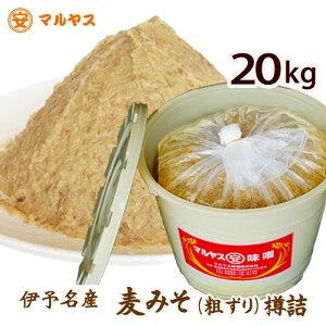 麦味噌20kg(粗ずり)無添加 樽詰愛媛の麦みそ国産原料?愛媛県産はだか麦、大豆100%使用で無添加