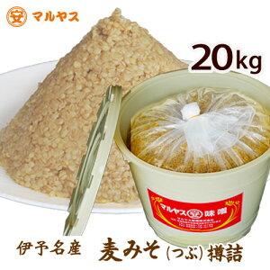 麦味噌20kg樽詰め(粒・つぶつぶ)愛媛の麦みそ国産原料?愛媛県産はだか麦、大豆100%使用で無添加