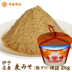 麦味噌2kg(粗ずり)樽詰愛媛の麦みそ国産原料?愛媛県産はだか麦、大豆100%使用の無添加生味噌