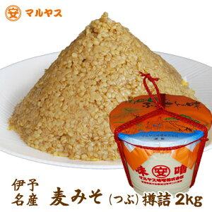 無添加の粒味噌_麦味噌2kg樽詰め(粒・つぶつぶ)愛媛の麦みそ国産原料?愛媛県産はだか麦、大豆100%使用で無添加生味噌