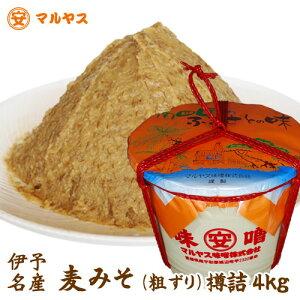 無添加 麦味噌4kg(粗ずり)樽詰愛媛の麦みそ国産原料?愛媛県産はだか麦、大豆100%使用で無添加