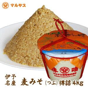 粒味噌_麦味噌4kg樽詰め 無添加(粒・つぶつぶ)愛媛の麦みそ国産原料?愛媛県産はだか麦、大豆100%使用で無添加