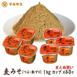 無添加麦味噌すり1kg、つぶ1kgカップ各3個入り_6個セット愛媛の麦みそ国産原料?愛媛県産はだか麦、大豆100%使用で無添加