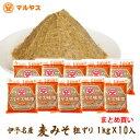 麦味噌1kg×10(粗ずり)段ボールケース詰め愛媛の麦みそ国産原料—愛媛県産はだか麦100%使用
