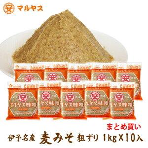 麦味噌1kg×10(粗ずり)段ボールケース詰め愛媛の麦みそ国産原料?愛媛県産はだか麦100%使用