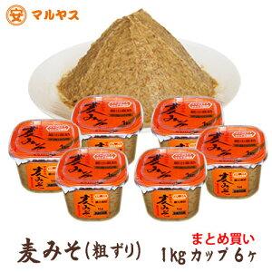 麦味噌1kgカップ6個入り(粗ずり)愛媛の麦みそ国産原料?愛媛県産はだか麦、大豆100%使用で無添加