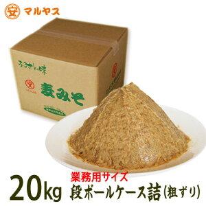 麦味噌20kg段ボールケース詰(粗ずり)愛媛の麦みそ国産原料?愛媛県産はだか麦、大豆100%使用、無添加生味噌