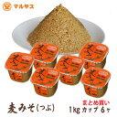 粒味噌_麦味噌1kgカップ6個入り(粒・つぶつぶ)愛媛の麦みそ国産原料—愛媛県産はだか麦、大豆100%使用で無添加生みそ