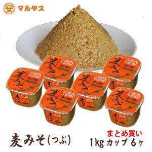 粒味噌_麦味噌1kgカップ6個入り(粒・つぶつぶ)愛媛の麦みそ国産原料?愛媛県産はだか麦、大豆100%使用で無添加生みそ