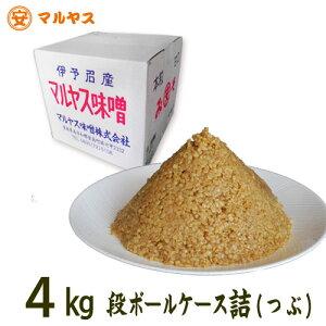 無添加 愛媛の麦味噌4kg段ボールケース詰め(粒・つぶつぶ)国産原料?愛媛県産はだか麦、大豆100%使用で無添加