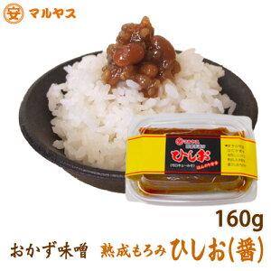 愛媛県産はだか麦で作った【ひしお(醤)160g】おかず味噌