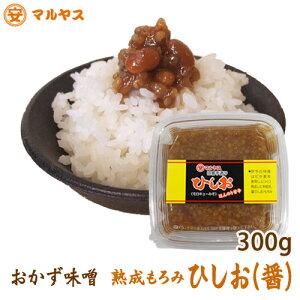 なめ味噌_愛媛県産はだか麦主体2ヵ月熟成の【ひしお(醤)300g】おかず味噌