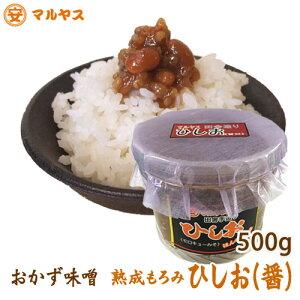 なめ味噌_愛媛県産はだか麦主体2ヵ月熟成の【ひしお(醤)500g】おかず味噌