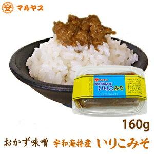 【いりこみそ160g】宇和海特産、社独自ブレンドの味噌(麦みそ、米味噌、豆味噌)にいりこをまぜて調合