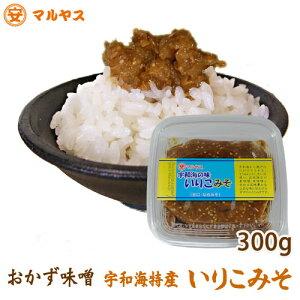 【いりこみそ300g】宇和海特産、社独自ブレンドの味噌(麦みそ、米味噌、豆味噌)にいりこをまぜて調合