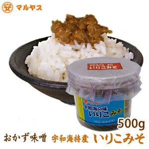 【いりこみそ500g】宇和海特産、社独自ブレンドの味噌(麦みそ、米味噌、豆味噌)にいりこをまぜて調合
