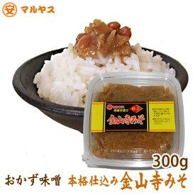 なめ味噌の王道【金山寺みそ300g】おかず味噌、本格仕込み