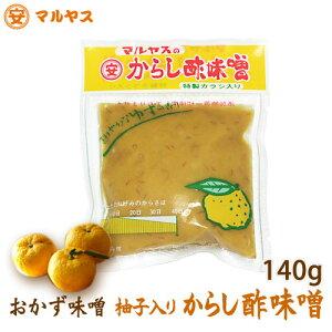 【からし酢みそ(柚子入り)140g】からし酢味噌_こだわりの逸品