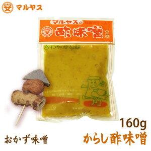 【からし酢みそ160g】からし酢味噌_こだわりの逸品