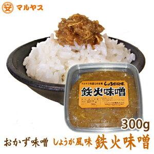 【鉄火味噌300g】マルヤス特選なめ味噌!しょうが風味